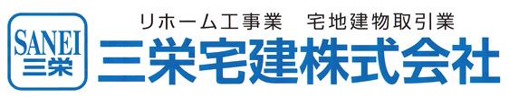 三栄宅建株式会社